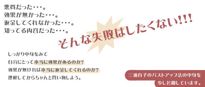 三浦育子 バストアップ法 悪質